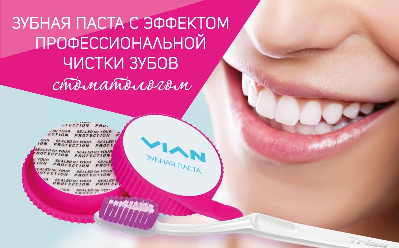 Зубная паста VIAN - здоровая и необычная альтернатива зубным пастам массмаркета, изображение №2