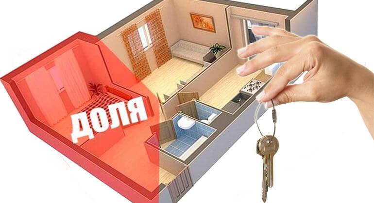 Как узнать сколько стоит часть дома в Москве