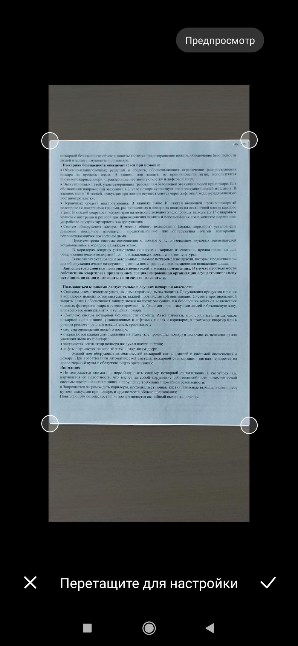 Фото документа на андроид