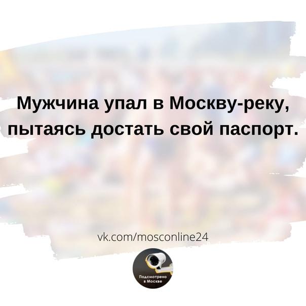 Бойцы Росгвардии вытащили из Москвы-реки приезжего...