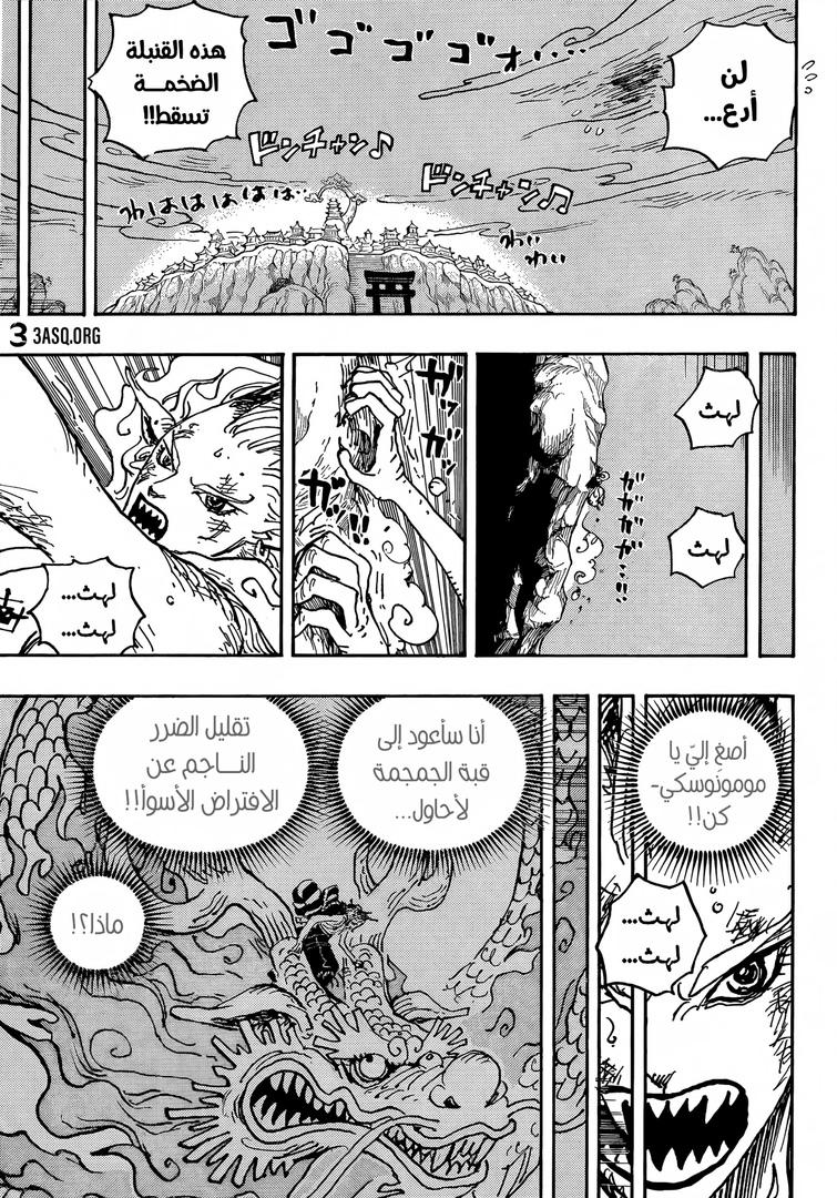 Arab One Piece 1028, image №7