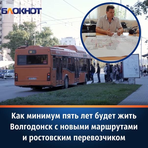 Новые маршруты были разработаны «Росатомом», а контракты ...