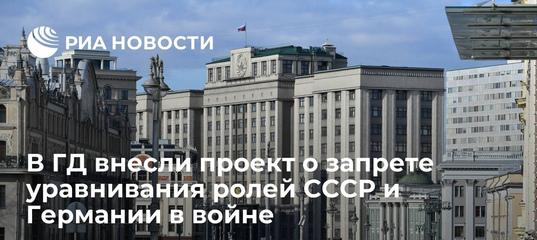 В ГД внесли проект о запрете уравнивания ролей СССР и Германии в войне