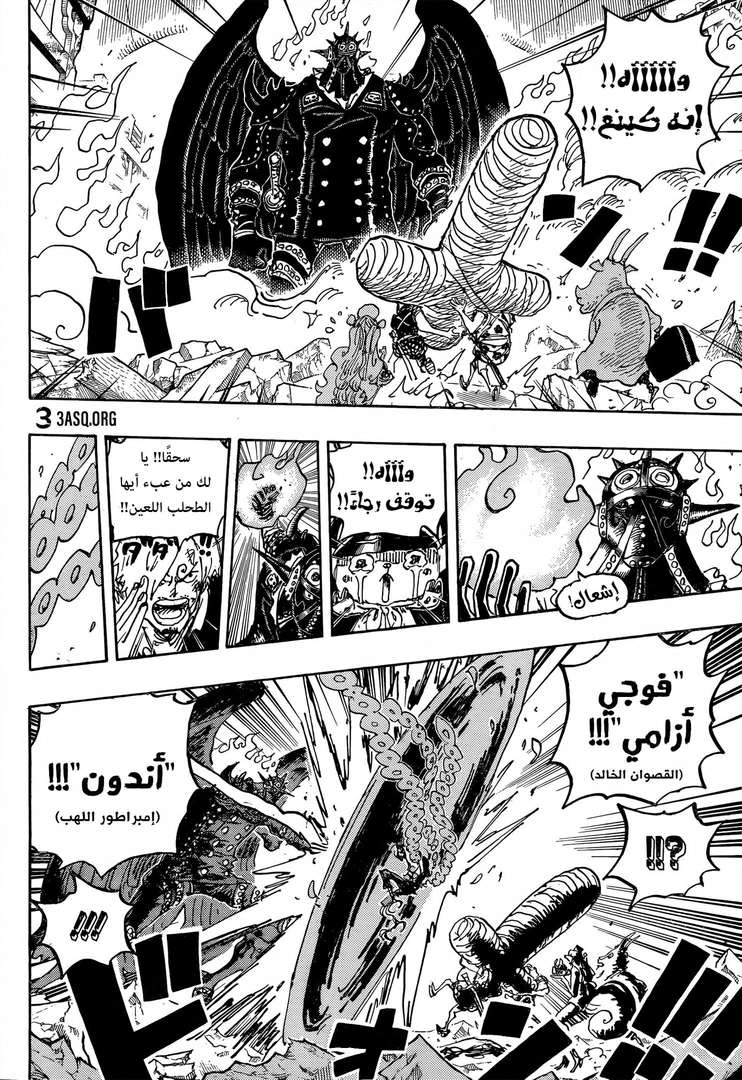 One Piece Arab 1022, image №14