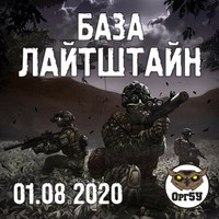 База Лайтштайн 01.08.2020