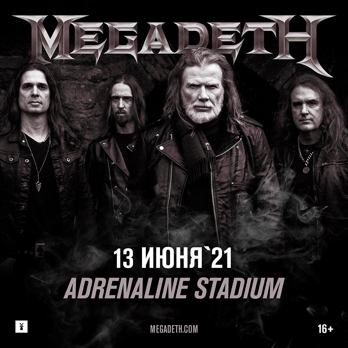 Афиша Москва Megadeth / Москва, 2021