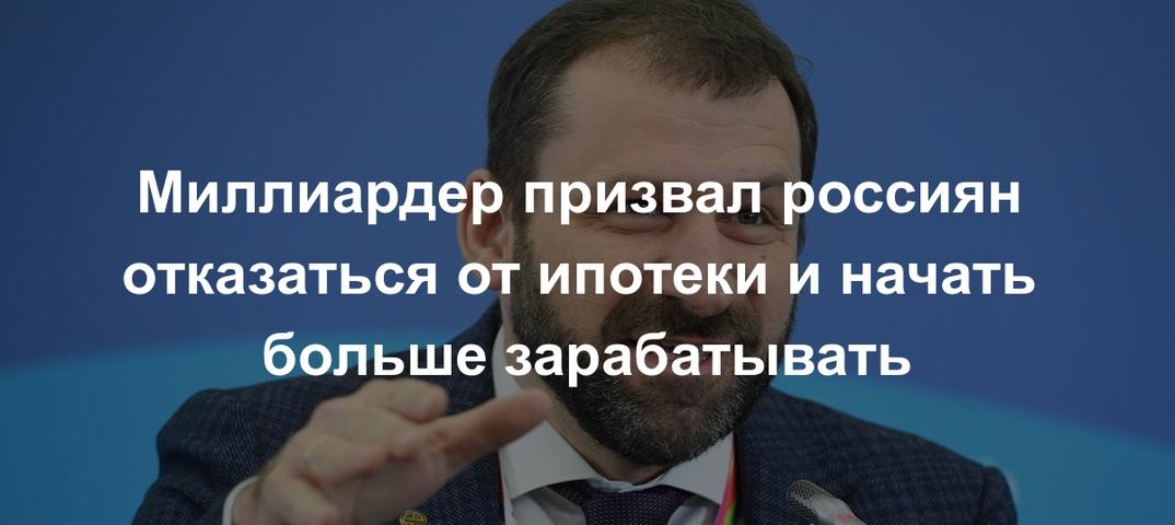 Миллиардер призвал россиян отказаться от ипотеки и начать больше зарабатывать