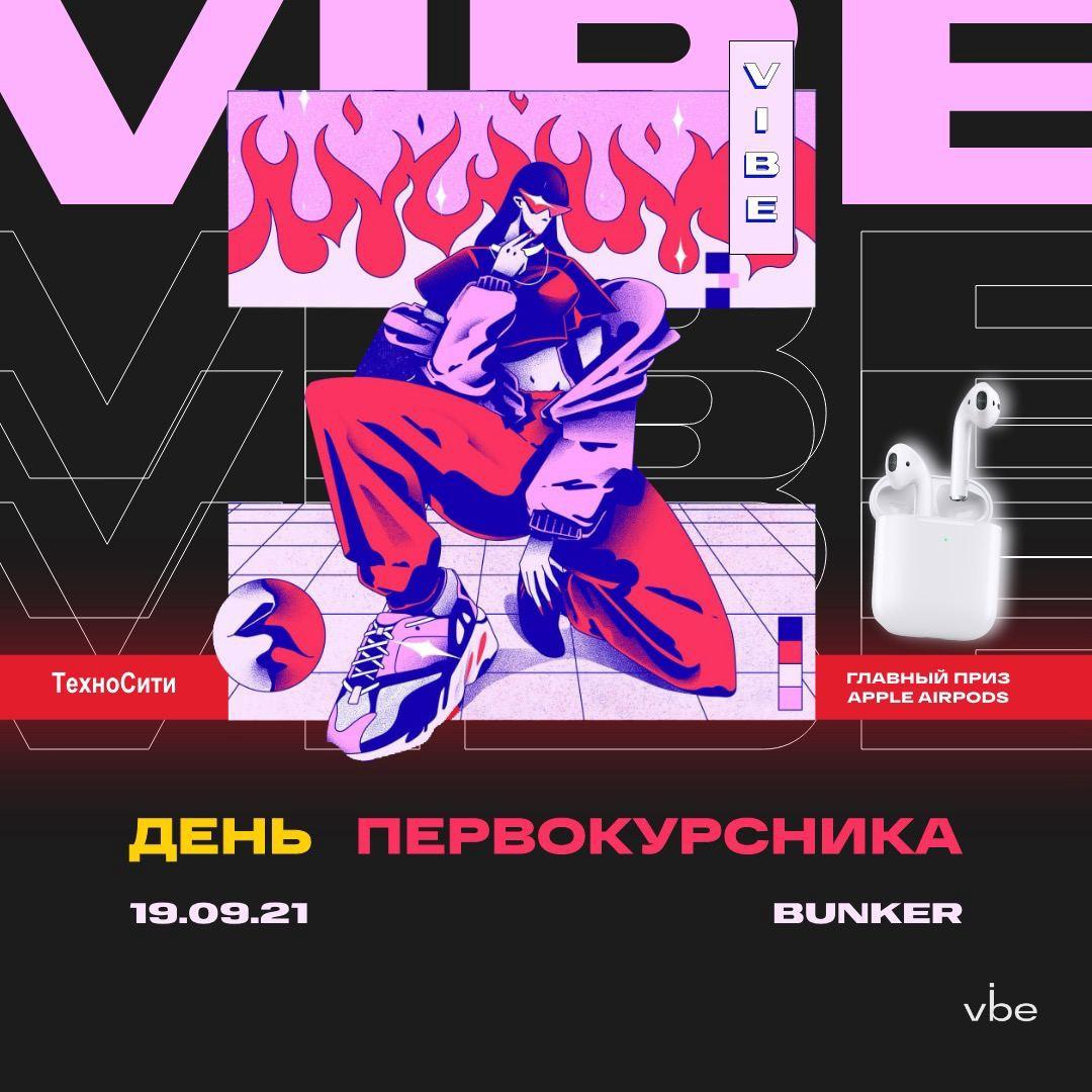 Афиша Новосибирск ДЕНЬ ПЕРВОКУРСНИКА 2021 / 19 СЕНТБРЯ / BUNKER