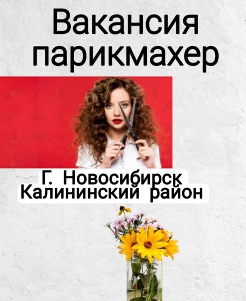 В г Новосибирсккалининский район40 МИН ОТ М.Заельц...