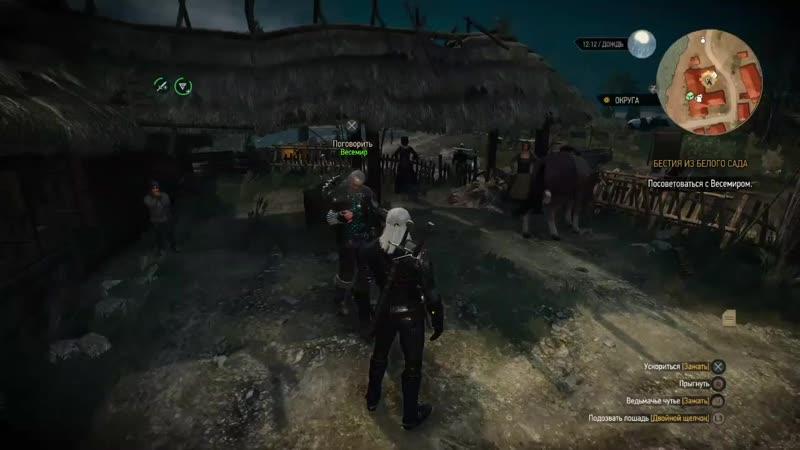 Ведьмак 3 Дикая Охота 15 Игра с огнём Кузнец Вилли