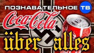Coca-Cola Uber Alles. Сотрудничество западных брендов с Гитлером (Познавательное ТВ, Михаил Кудинов)