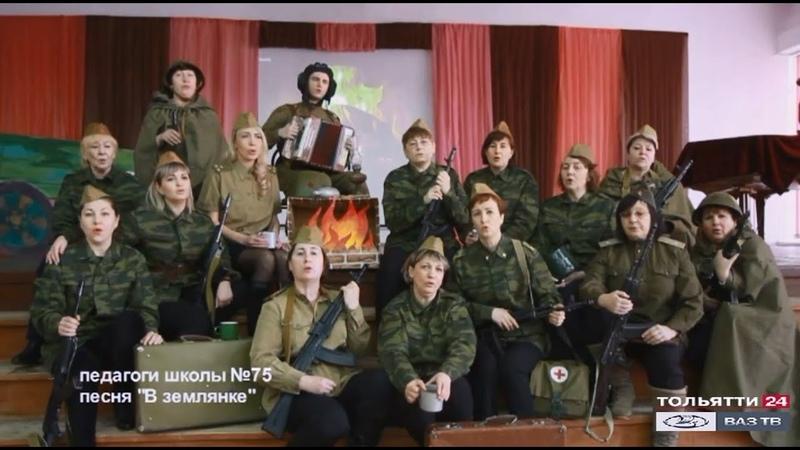 Тольяттинцы поют песни Победы Новости Тольятти 12 02 2020