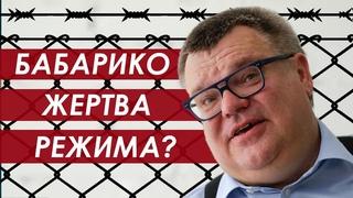Виктор Бабарико. Роль политической жертвы не удалась.