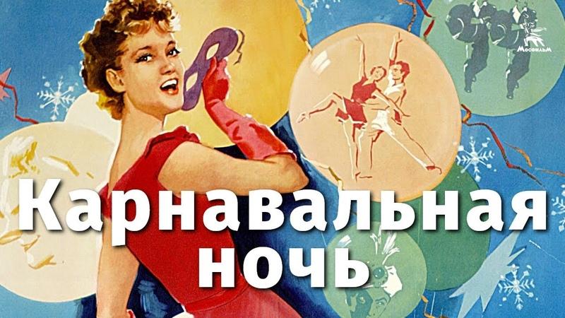 Карнавальная ночь комедия реж Эльдар Рязанов 1956 г