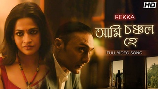 Ami Chanchalo Hey (  )|REKKA |Rabindranath |Jayati |Joy Sarkar |Srijit |hoichoi |SVF Music