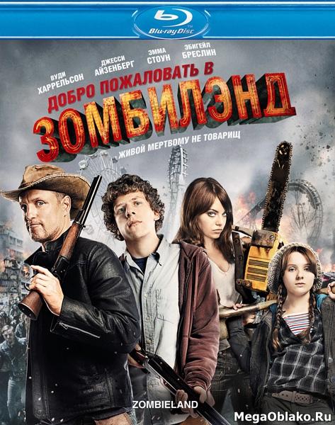 Добро пожаловать в Zомбилэнд / Zombieland (2009/BDRip/HDRip)