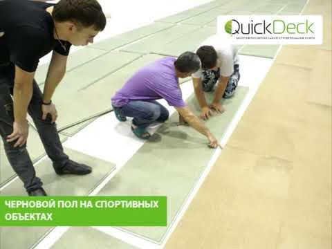 Применение строительных плит QuickDeck