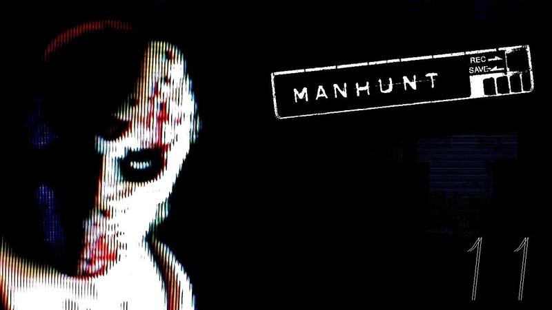 Manhunt Уста Безумия