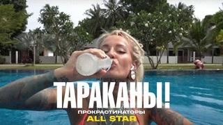 Тараканы! —Прокрастинаторы ALLSTAR| OFFICIAL VIDEO| 2021| 0+