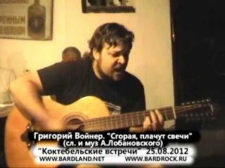 """Григорий Войнер. """"Сгорая, плачут свечи"""" (А.Лобановский)"""