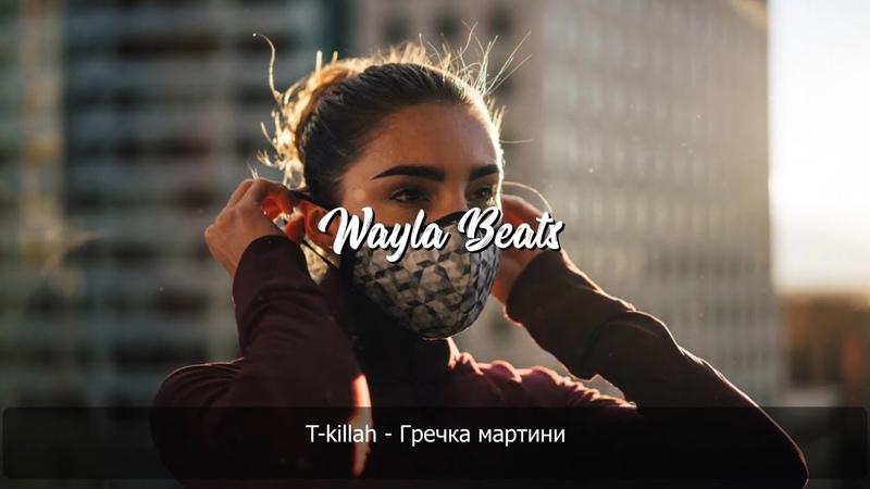 T killah Гречка мартини Премьера песни 2020