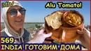 Индийская кухня рецепт Alu Tomato Готовим Дома. Индия Хроники