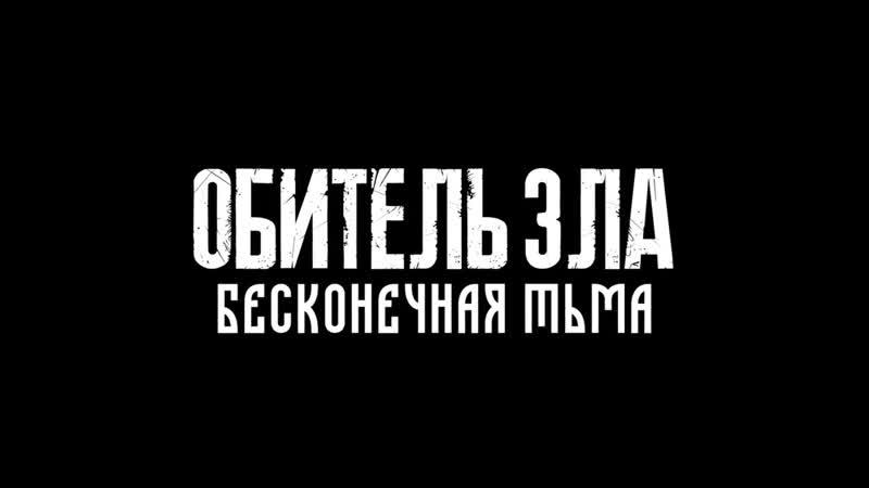 Обитель зла Бесконечная тьма Русский тизер трейлер 1 й сезон Сериал 2021 Netflix