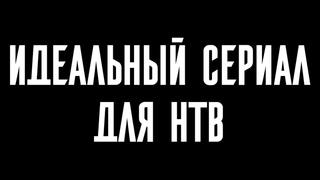 Идеальный сериал для НТВ | Паста (ДОНАТ В ОПИСАНИИ)