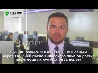 """Артем Чибирев, старший инвестиционный консультант ИК """"Фридом Финанс"""", комментирует ситуацию на рынке"""