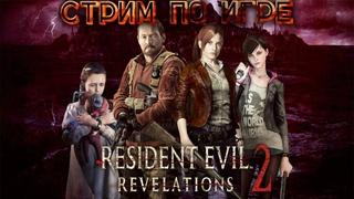 Стрим по игре Resident Evil: Revelations 2 ► Поношенная Клерка ►#1