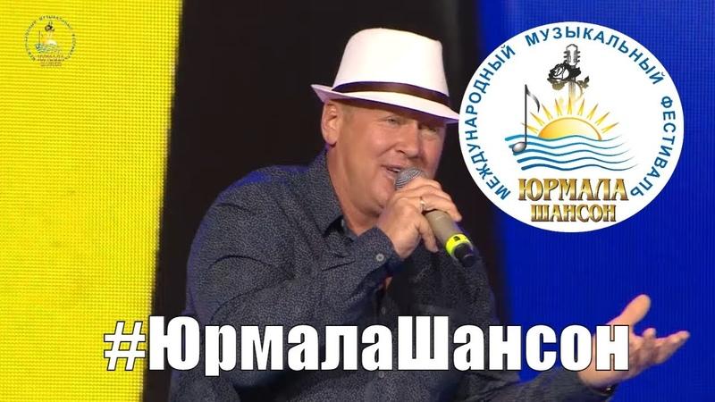 Юрий Ворон Стюардессы Юрмала Шансон 2018
