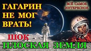 Дочь Гагарина о Инсценировке Видео Полета в Космос