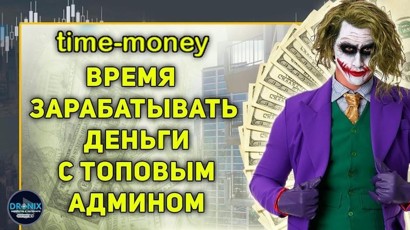 TIME MONEY ПРИШЛО ВРЕМЯ ЗАРАБАТЫВАТЬ ДЕНЬГИ В ИНТЕРНЕТЕ