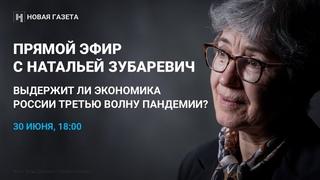 Обнищание на фоне пандемии? Прямой эфир с Натальей Зубаревич