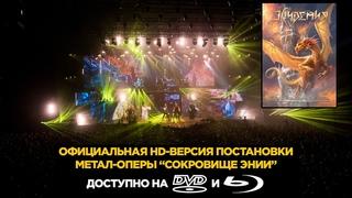 Эпидемия - Книга Золотого Дракона (Часть 1) - Сокровище Энии (official DVD)  - Stadium