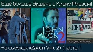ДЖОН УИК 2 (Часть 1): Как снимали продолжение жёсткого экшена с Киану Ривзом! \ русская озвучка