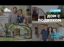 HGTV Дом с подвохом 3 выпуск