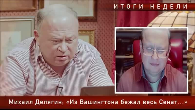 Михаил Делягин профессор Из Вашингтона бежал весь Сенат… Итоги недели