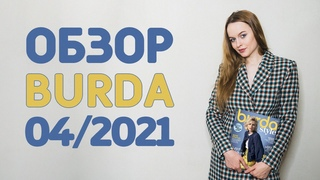 ОБЗОР ЖУРНАЛА БУРДА 04/2021: простые выкройки для новичков, красивые платья в размере плюс