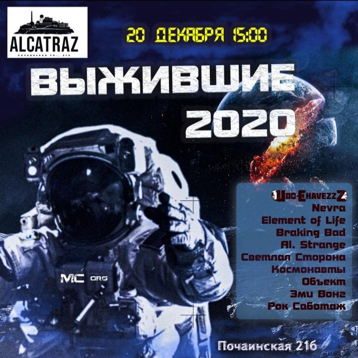 Афиша Нижний Новгород ВЫЖИВШИЕ 2020