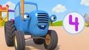 ИГРА В ЦВЕТА - Синий трактор на детской площадке - Мультфильм для детей