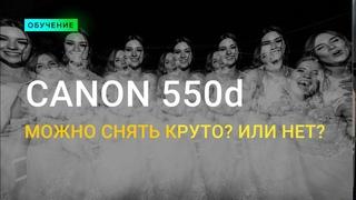 можно ли снять КРУТО на Canon 550D? + Китовый объектив на 3200 ИСО?