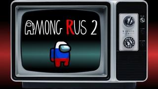 AMONG US на русском ТВ | AMONG RUS 2