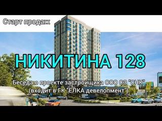 """Беседа о ЖК """"Никитина 128"""""""