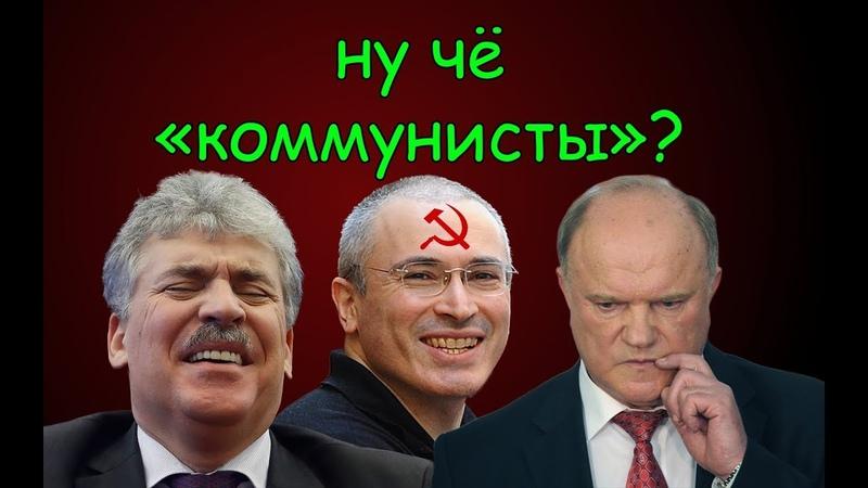 Что нужно знать о партии КПРФ Как голосуют депутаты Разоблачение советский