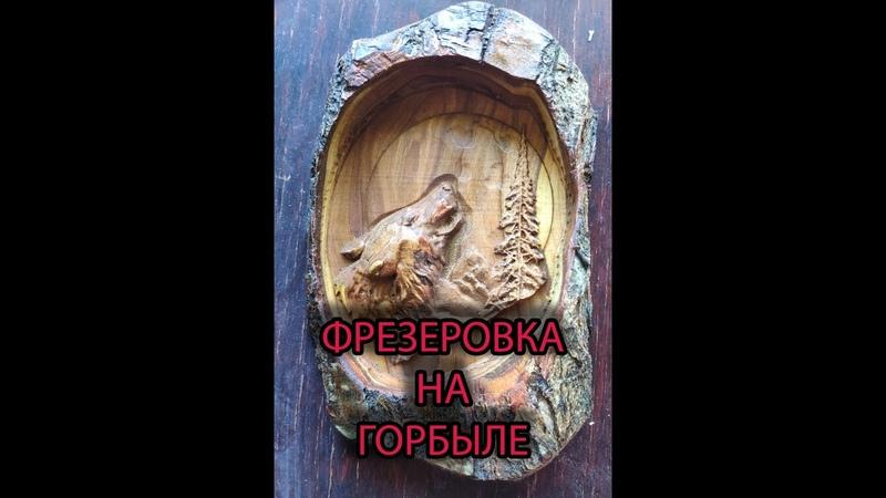 Фрезеровка на горбыле