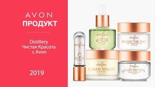 Красота в чистом виде с Avon Distillery   Коллекция ухода за кожей