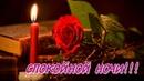 САМЫХ СЛАДКИХ СНОВ! Красивая мелодия для тебя! Спокойной Ночи Музыкальное пожелание