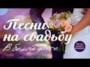 ПЕСНИ НА СВАДЬБУ «В БЕЛОЙ ФАТЕ» 💘👰 песни о любви Сергей Завьялов 2021, Максим Куст шансон 2021
