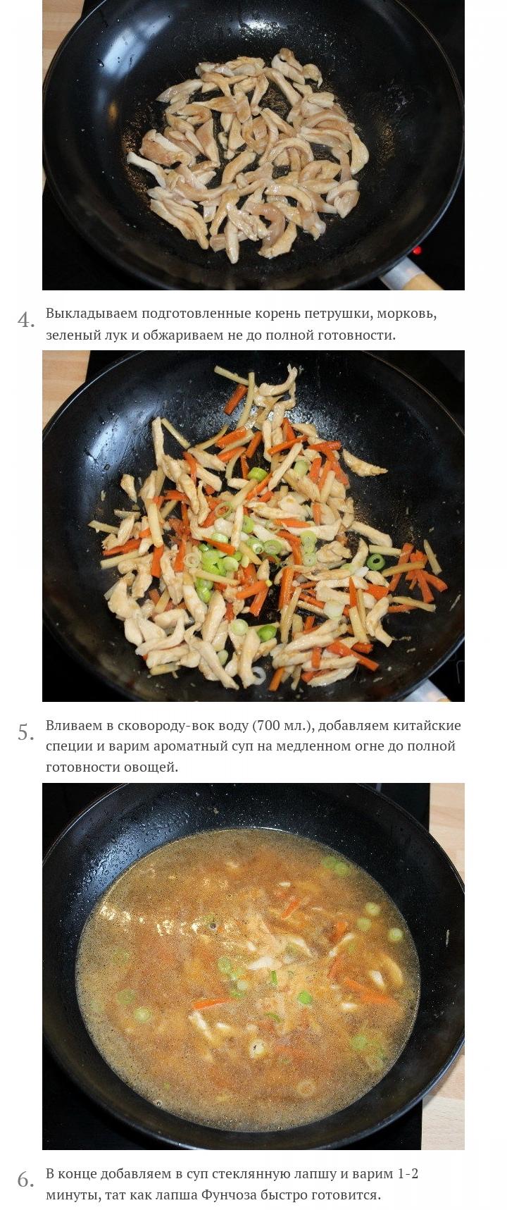 Китайский куриный суп, изображение №3